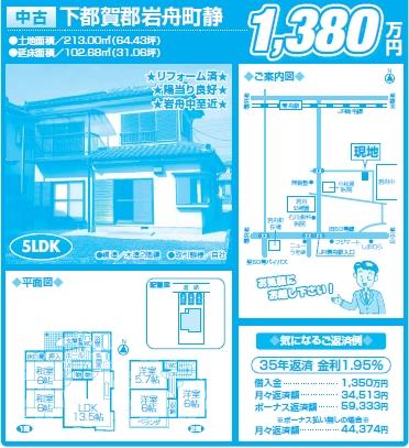 iwafunesizuka.jpg