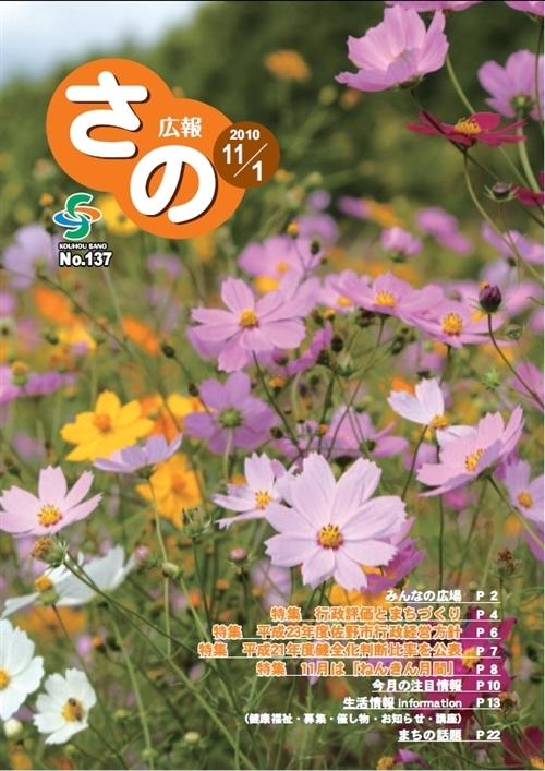 kouhou_sano_hyoushi_500.jpg