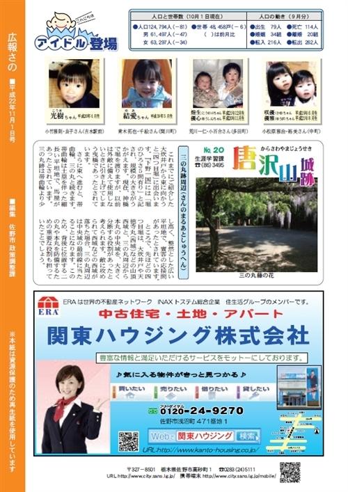 kouhou_sano_ura_500.jpg